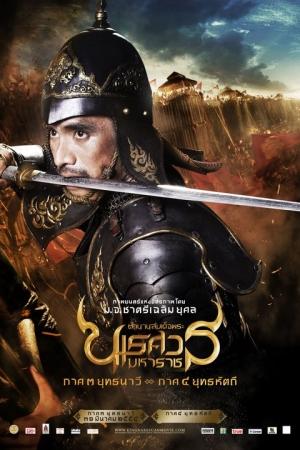 King Naresuan 4 ตำนานสมเด็จพระนเรศวรมหาราช 4 ศึกนันทบุเรง - Cover