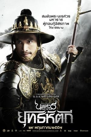 King Naresuan 5 ตำนานสมเด็จพระนเรศวรมหาราช 5 ยุทธหัตถี - Cover