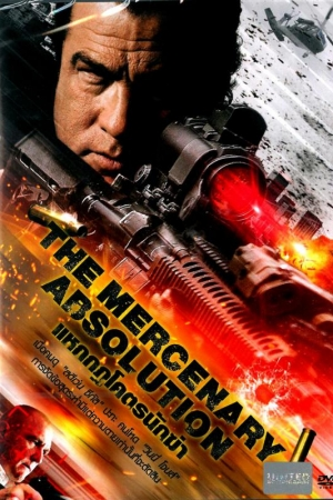 The Mercenary: Absolution (2015) | แหกกฎโคตรนักฆ่า - Cover