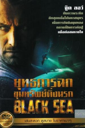 Black Sea (2014) : ยุทธการฉกขุมทรัพย์ดิ่งนรก - Cover