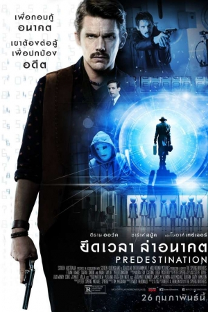 Predestination (2014) : ยึดเวลาล่าอนาคต - Cover