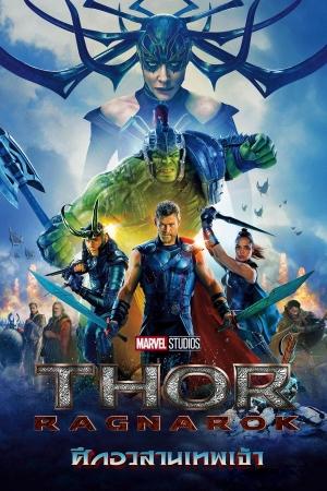 Thor: Ragnarok (2017) : ศึกอวสานเทพเจ้า  - Cover