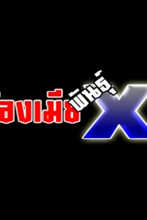 หนังเอ็กซ์ไทย ในตำนาน <u><strong>น้องเมีย</strong></u>พันธุ์ X  ผมไม่เล็กนะครับ  - Cover