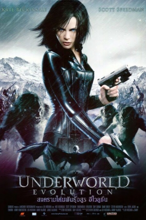 Underworld (2006) : สงครามโค่นพันธ์อสูร 2 - Cover