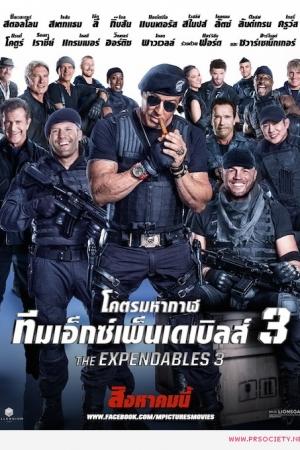 The Expendables 3 (2014) : โคตรมหากาฬ ทีมเอ็กซ์เพนเดเบิ้ล 3 - Cover