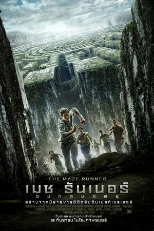 The Maze Runner (2014) : เมซ รันเนอร์ วงกตมฤตยู  - Cover