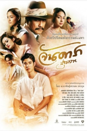 Jan Dara 1จันดารา ปฐมบท (2012) - Cover