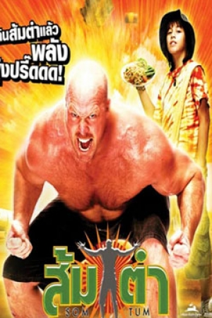 Somtum (Muay Thai Giant) (2008) ส้มตำ