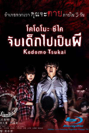 Kodomo Tsukai หรือ Innocent Curse (2017) : โคโดโมะ ซึไค จับเด็กไปเป็นผี - Cover