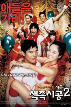 Sex is Zero 2 ขบวนการปิ๊ด ปี้ ปิ๊ด 2 แผนแอ้มน้องใหม่หัวใจสะเทิ้น [2007] - Cover