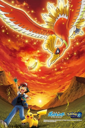Pokémon the Movie: I Choose You! - โปเกมอน เดอะมูฟวี่ ตอน ฉันเลือกนาย!  - Cover