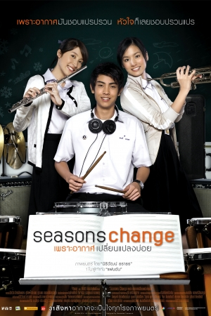 Seasons Change (2006) เพราะอากาศเปลี่ยนแปลงบ่อย - Cover