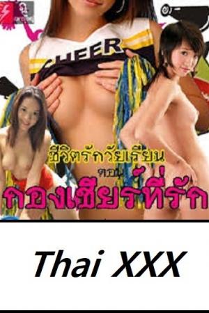 กองเชียร์รัก -<u><strong>Thai</strong></u>land XXX Movie - Cover
