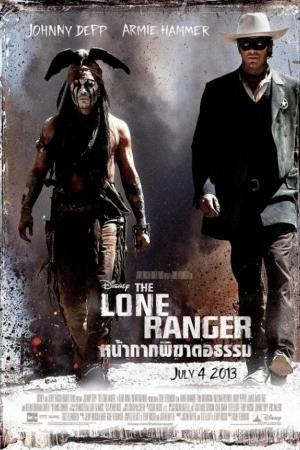 The Lone Ranger หน้ากากพิฆาตอธรรม - Cover