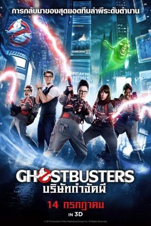 GHOSTBUSTERS 3 (2016) บริษัทกำจัดผี 3 - Cover