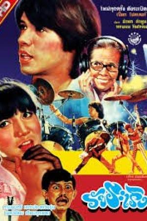 wai ra reung วัยระเริง - Cover