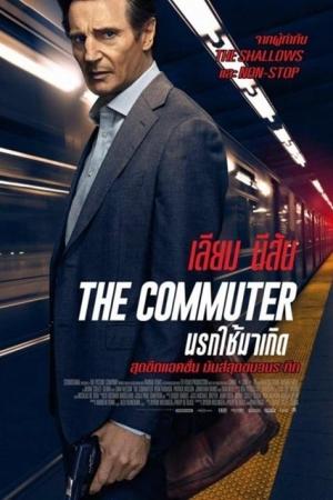 The Commuter นรกใช้มาเกิด (2018) - Cover