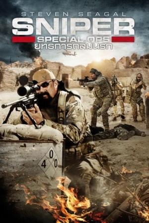 Sniper: Special Ops (2016) : ยุทธการถล่มนรกv - Cover