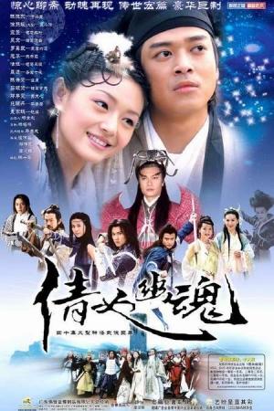A Chinese Ghost Story 2 โปเยโปโลเย ภาค 2 - Cover