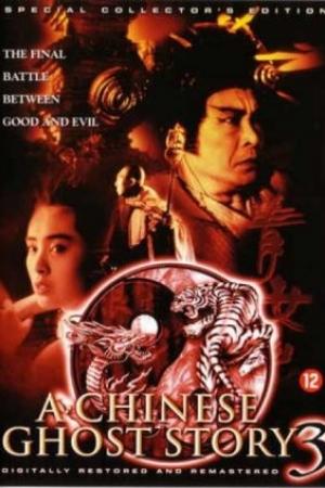 A Chinese Ghost Story 3 โปเยโปโลเย ภาค 3 - Cover
