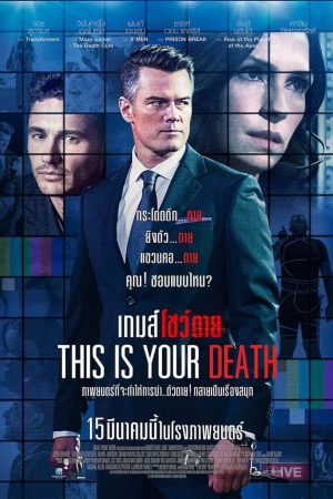 This Is Your Death - เกมส์โชว์ตาย - Cover