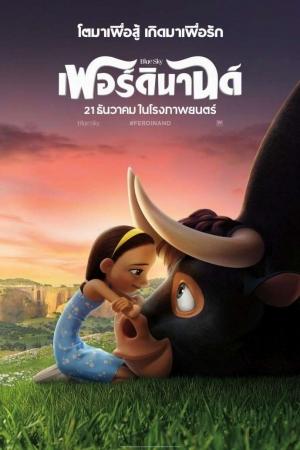 Ferdinand - เฟอร์ดินานด์ - Cover