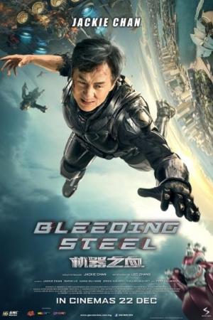 Bleeding Steel - โคตรใหญ่ฟัดเหล็ก - Cover