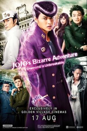 JoJo`s Bizarre Adventure Diamond Is Unbreakable - โจโจ้ ล่าข้ามศตวรรษ - Cover