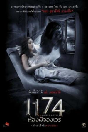 Haunted Hotel 1174 - 1174 ห้องผีจองเวร - Cover