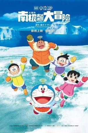 Doraemon: Great Adventure in the Antarctic Kachi Kochi - โดราเอมอน ตอน คาชิ-โคชิ การผจญภัยขั้วโลกใต้ของโนบิตะ - Cover