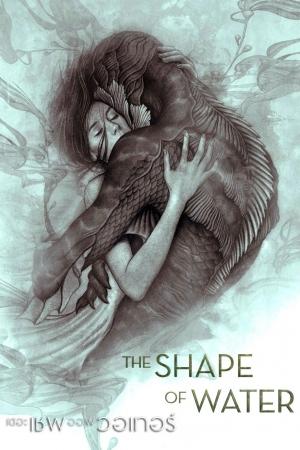 The Shape of Water (2017):เดอะ เชพ ออฟ วอเทอร์ - Cover