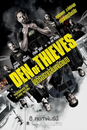 Den of Thieves (2018) : โคตรนรกปล้นเหนือเมฆ - Cover
