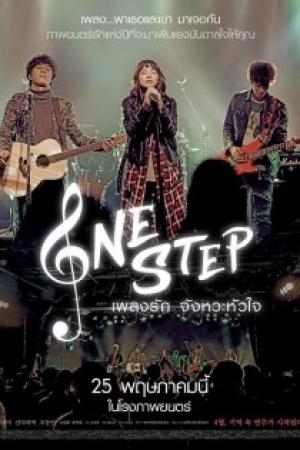 One Step - เพลงรัก จังหวะหัวใจ - Cover