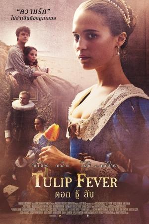 Tulip Fever - ดอกชู้ลับ - Cover