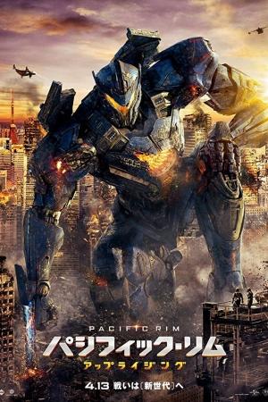 Pacific Rim: Uprising (2018) แปซิฟิค ริม ปฏิวัติพลิกโลก - Cover