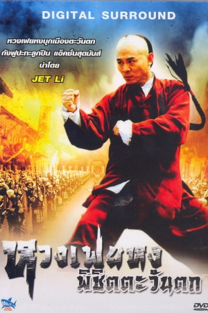 Once Upon a Time in China and America (1997) หวงเฟยหง พิชิตตะวันตก - Cover