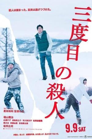 The Third Murder (Sandome no satsujin) (2017) กับดักฆาตรกรรมครั้งที่ 3 - Cover