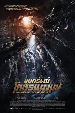 Guardian Of The Tomb (2018):ขุมทรัพย์โคตรแมงมุม HD พากย์ไทย - Cover