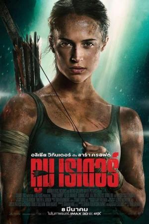 Tomb Raider - ทูม เรเดอร์ (2018)  - Cover