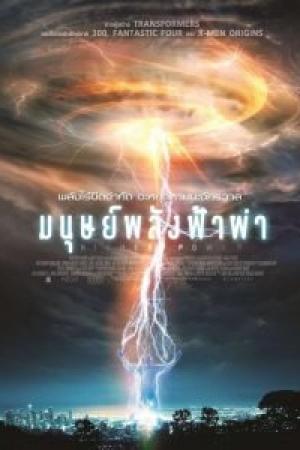 Higher Power (2018) : มนุษย์พลังฟ้าผ่า - Cover