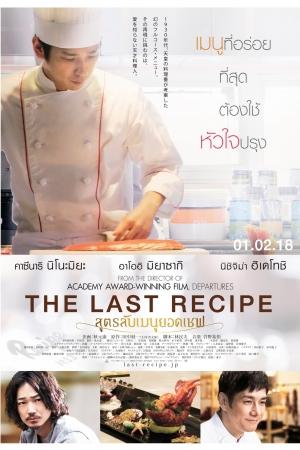 The Last Recipe (2017) : สูตรลับเมนูยอดเชฟ  - Cover