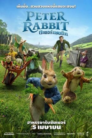 Peter Rabbit (2018)ปีเตอร์ แรบบิท - Cover