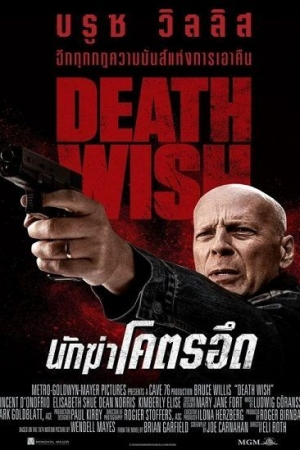 Death Wish (2018) นักฆ่าโคตรอึด - Cover