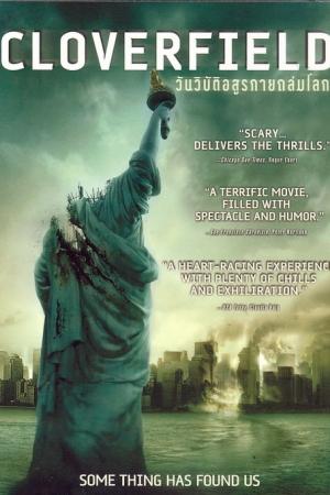 Cloverfield (2008)- วันวิบัติอสูรกายถล่มโลก - Cover
