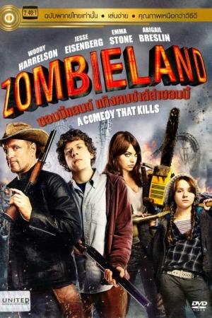 Zombieland (2009) - ซอมบี้แลนด์ แก๊งคนซ่าส์ล่าซอมบี้ HD - Cover