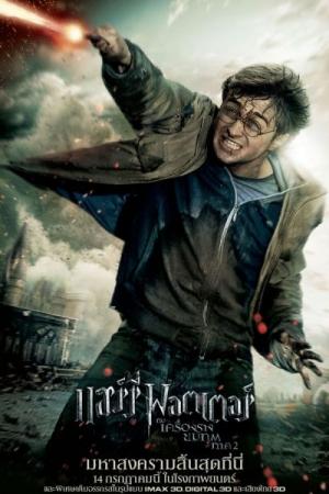 HARRY POTTER AND THE DEATHLY HALLOWS: PART 2 (2011) แฮร์รี่ พอตเตอร์กับเครื่องรางยมทูต ภาค 8 - Cover