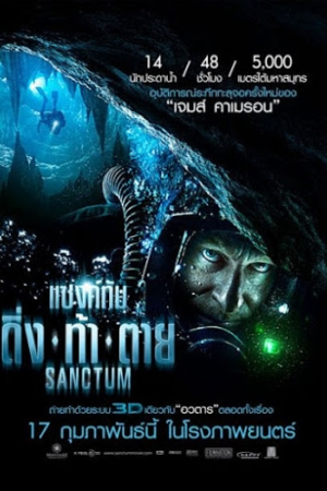 Sanctum (2011) แซงค์ทัม ดิ่ง ท้า ตาย HD - Cover