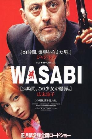 Wasabi (2001) วาซาบิ ตำรวจดุระห่ำโตเกียว HD พากย์ไทย - Cover