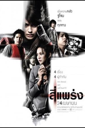 See prang (2008) สี่แพร่ง HD - Cover