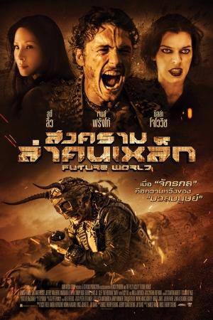 Future World (2018) สงครามล่าคนเหล็ก HD พากย์ไทยชนโรง2.1 - Cover